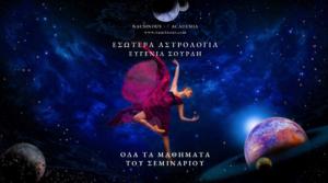 Εσωτερα Αστρολογια